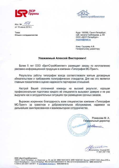 БалтСтройКомплект