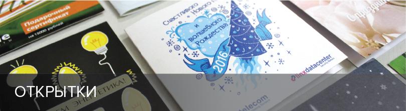 Как печатают открытки в типографии 33