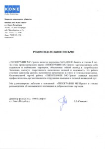 """ЗАО """"КОНЕ Лифтс"""""""